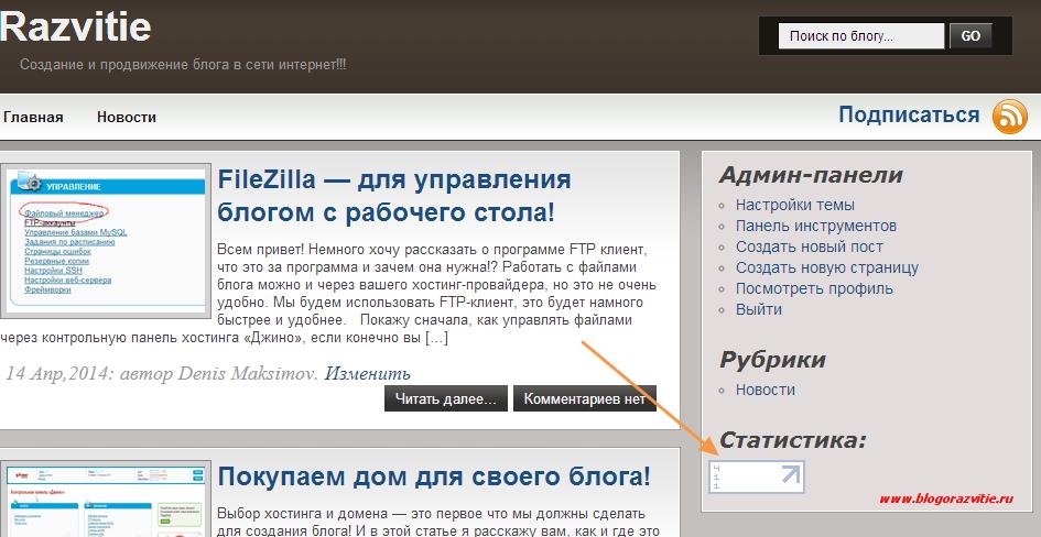 как установить счетчик liveinternet