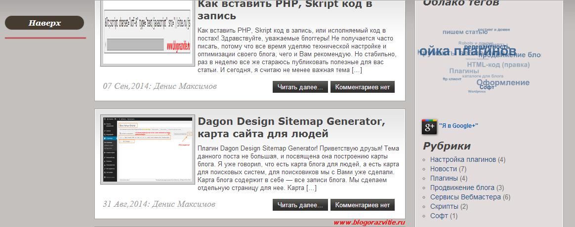 Кнопка наверх для блога