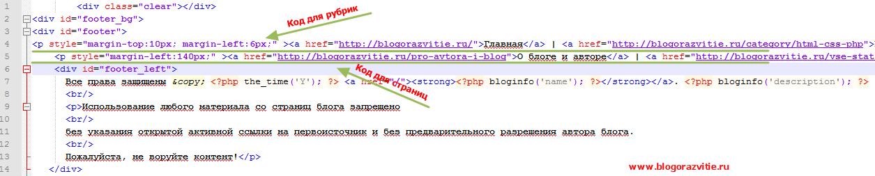 Код страниц и рубрик для нижней навигации