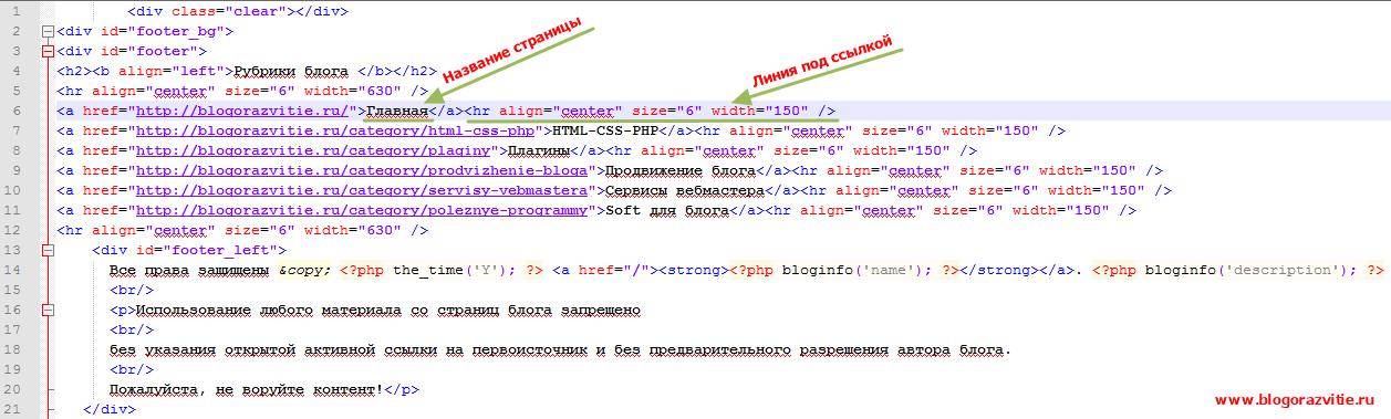 Код навигации в виде колонки