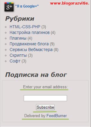 Настройка формы подписки