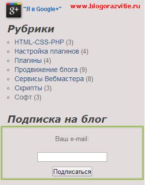 Форма подписки на блоге Дениса Максимова