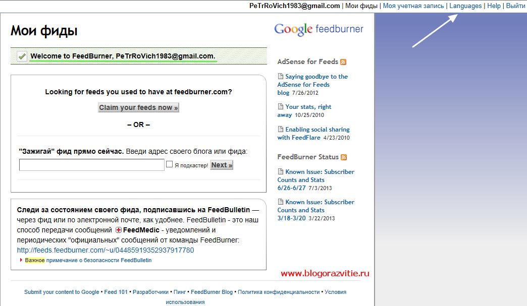 подписка feedburner