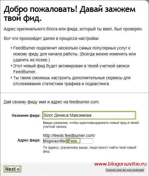 Добавить форму подписки на блог