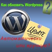 Обновление WordPress, автоматическое и ручное обновление!