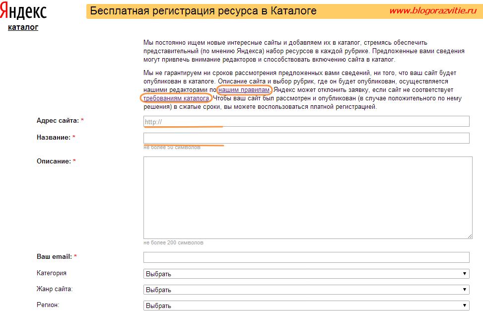 Добавить сайт яндекс каталог
