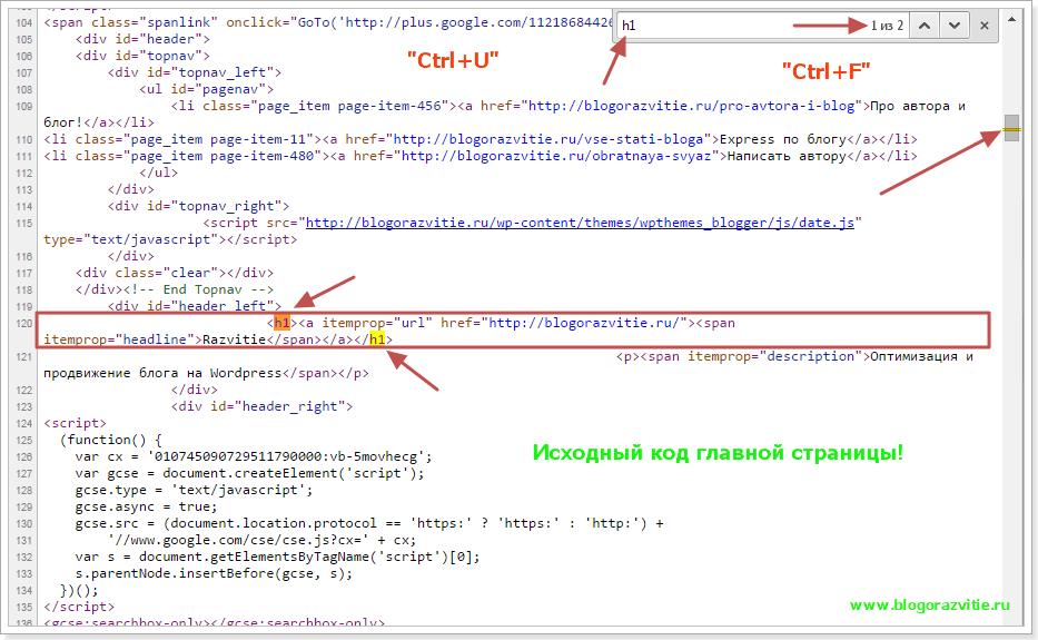 Оптимизация заголовков H1-H2-H3